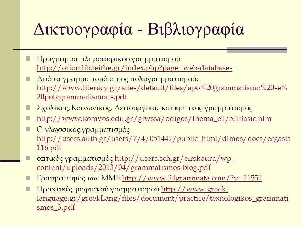 Δικτυογραφία - Βιβλιογραφία