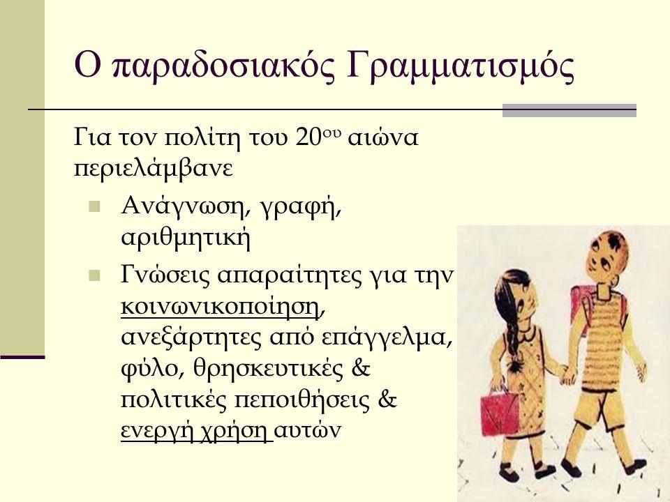 Ο παραδοσιακός Γραμματισμός