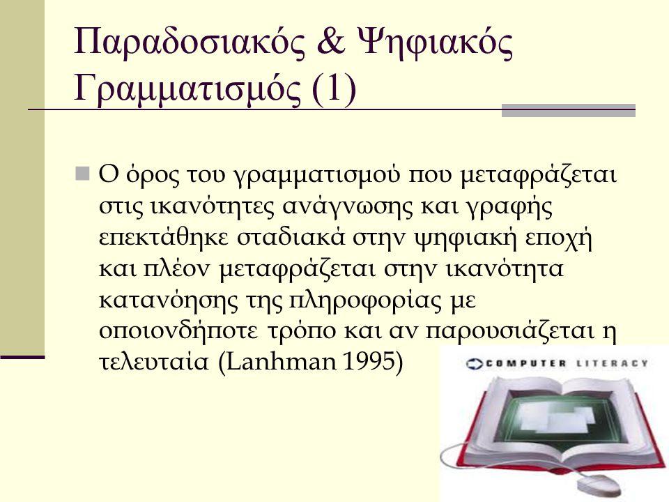 Παραδοσιακός & Ψηφιακός Γραμματισμός (1)