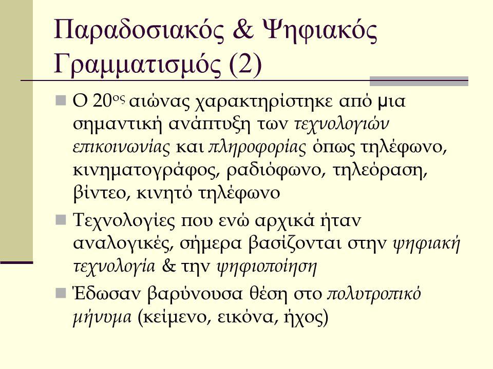 Παραδοσιακός & Ψηφιακός Γραμματισμός (2)