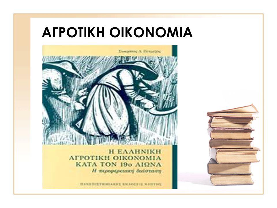 ΑΓΡΟΤΙΚΗ ΟΙΚΟΝΟΜΙΑ
