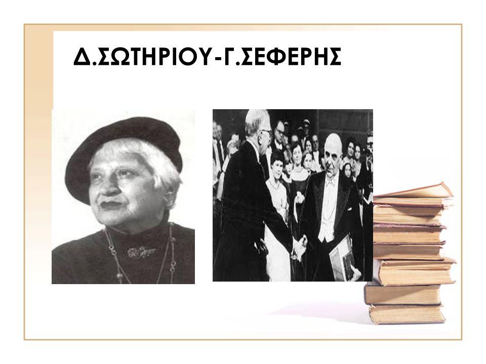 Δ.ΣΩΤΗΡΙΟΥ-Γ.ΣΕΦΕΡΗΣ
