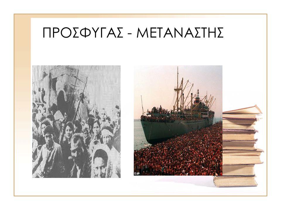ΠΡΟΣΦΥΓΑΣ - ΜΕΤΑΝΑΣΤΗΣ