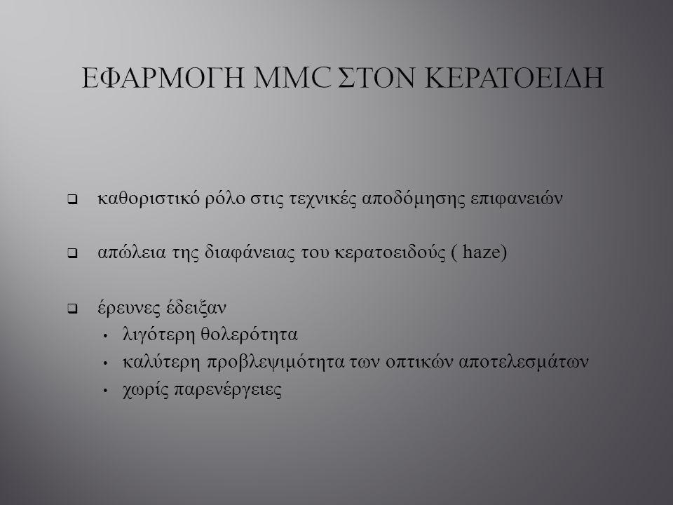 ΕΦΑΡΜΟΓΗ MMC ΣΤΟΝ ΚΕΡΑΤΟΕΙΔΗ
