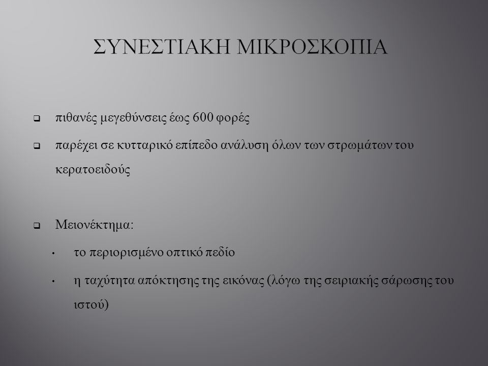 ΣΥΝΕΣΤΙΑΚΗ ΜΙΚΡΟΣΚΟΠΙΑ