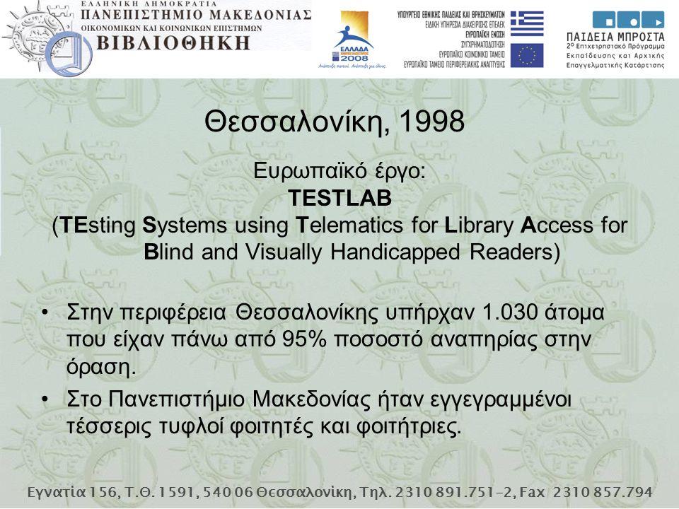 Θεσσαλονίκη, 1998 Ευρωπαϊκό έργο: TESTLAB