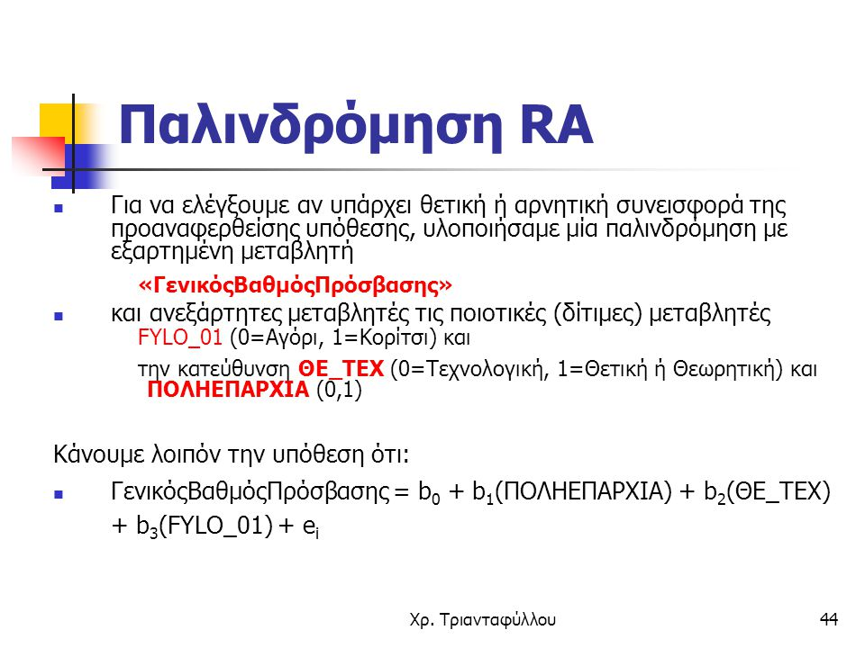 Παλινδρόμηση RA