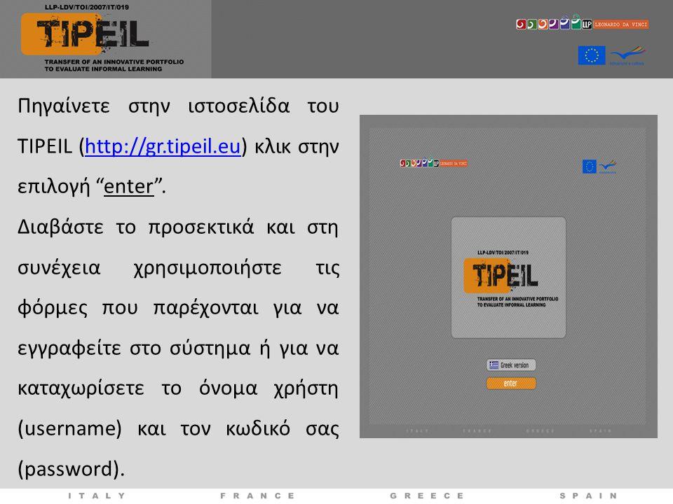 Πηγαίνετε στην ιστοσελίδα του TIPEIL (http://gr. tipeil