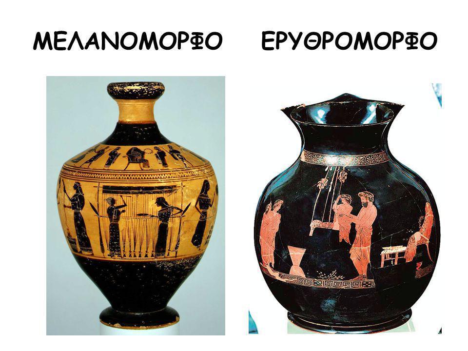 ΜΕΛΑΝΟΜΟΡΦΟ ΕΡΥΘΡΟΜΟΡΦΟ