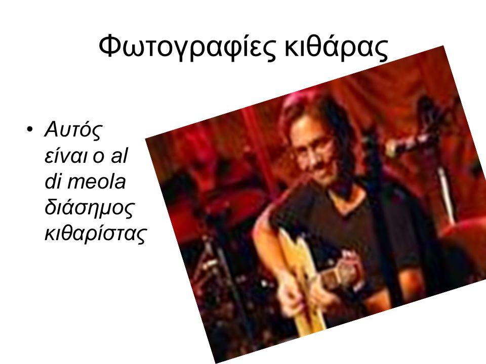 Φωτογραφίες κιθάρας Αυτός είναι ο al di meola διάσημος κιθαρίστας