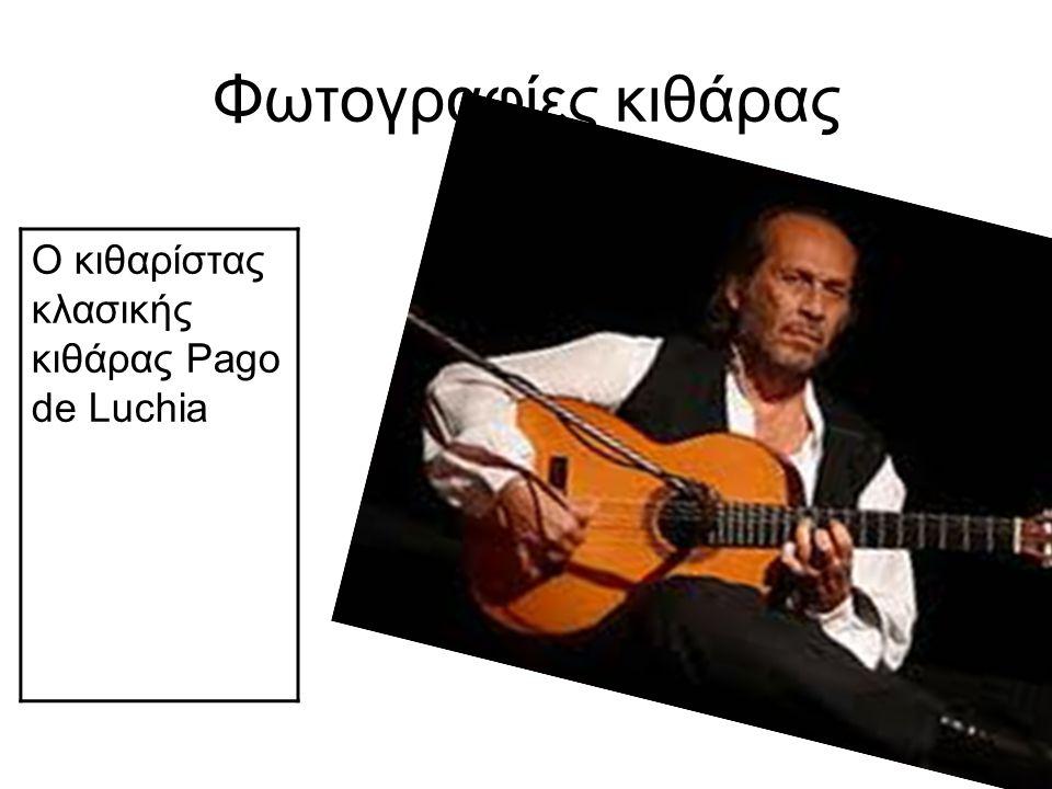 Φωτογραφίες κιθάρας Ο κιθαρίστας κλασικής κιθάρας Pago de Luchia