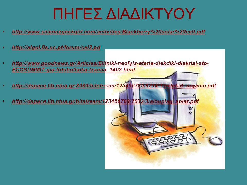 ΠΗΓΕΣ ΔΙΑΔΙΚΤΥΟΥ http://www.sciencegeekgirl.com/activities/Blackberry%20solar%20cell.pdf. http://algol.fis.uc.pt/forum/cel2.pdf.