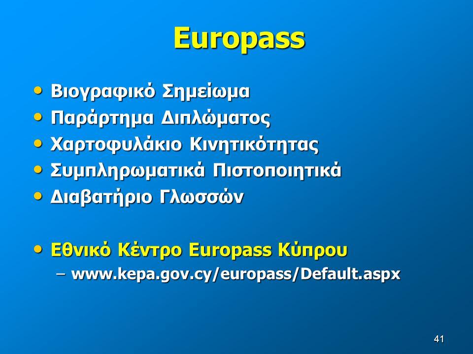 Europass Βιογραφικό Σημείωμα Παράρτημα Διπλώματος