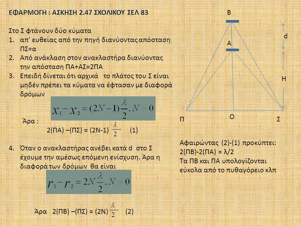 ΕΦΑΡΜΟΓΗ : ΑΣΚΗΣΗ 2.47 ΣΧΟΛΙΚΟΥ ΣΕΛ 83