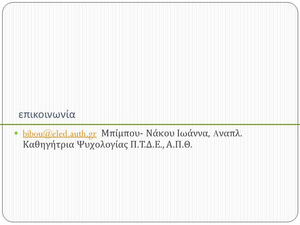 επικοινωνία bibou@eled.auth.gr Μπίμπου- Νάκου Ιωάννα, Aναπλ.