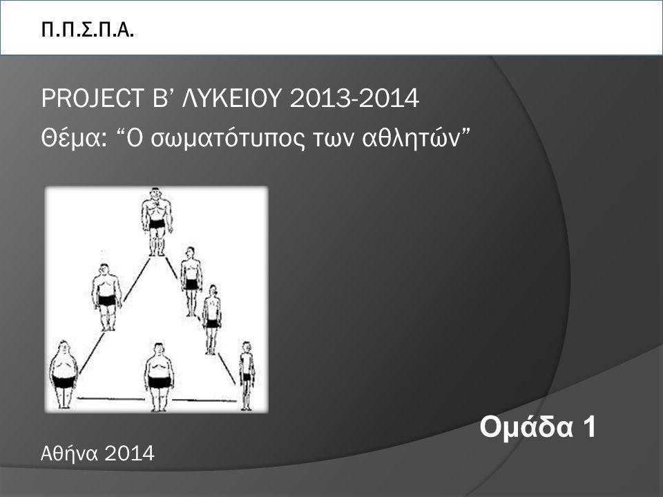 Ομάδα 1 PROJECT Β' ΛΥΚΕΙΟΥ 2013-2014 Θέμα: Ο σωματότυπος των αθλητών