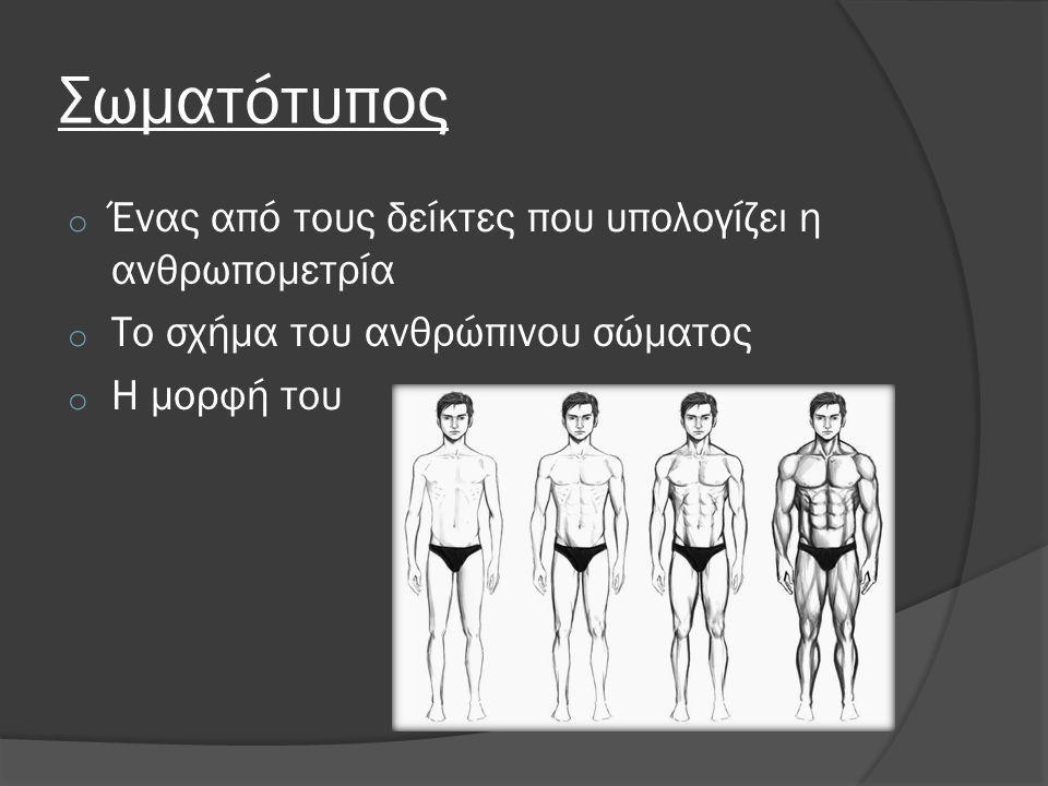 Σωματότυπος Ένας από τους δείκτες που υπολογίζει η ανθρωπομετρία