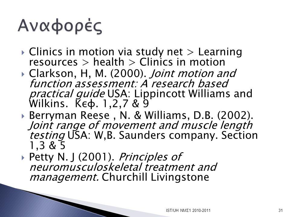 Αναφορές Clinics in motion via study net > Learning resources > health > Clinics in motion.