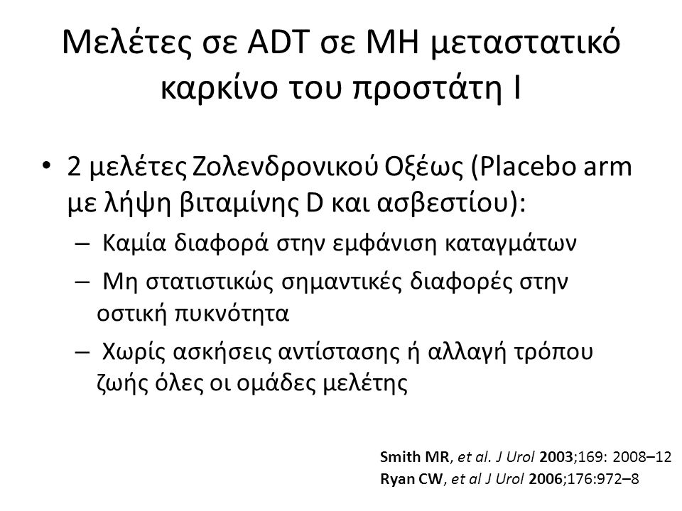 Μελέτες σε ADT σε ΜΗ μεταστατικό καρκίνο του προστάτη Ι
