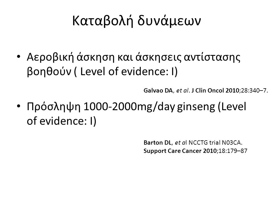 Καταβολή δυνάμεων Αεροβική άσκηση και άσκησεις αντίστασης βοηθούν ( Level of evidence: I) Πρόσληψη 1000-2000mg/day ginseng (Level of evidence: I)