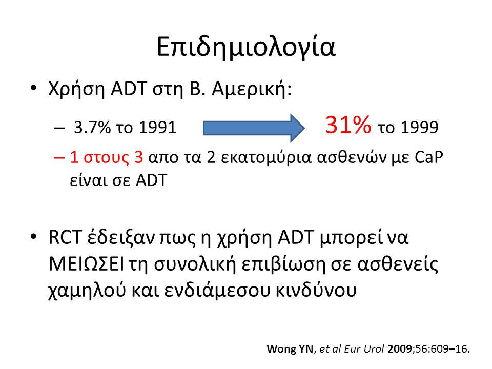Επιδημιολογία Χρήση ADT στη Β. Αμερική: