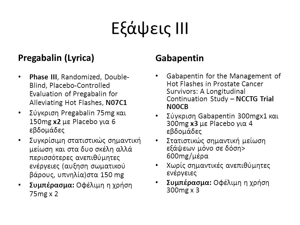 Εξάψεις ΙΙΙ Pregabalin (Lyrica) Gabapentin