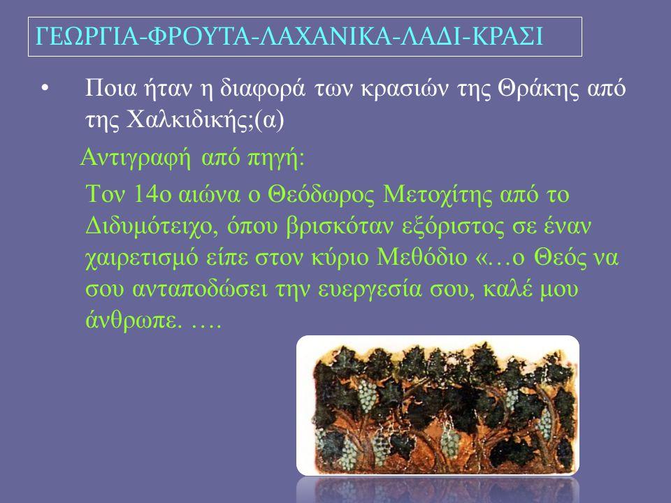 ΓΕΩΡΓΙΑ-ΦΡΟΥΤΑ-ΛΑΧΑΝΙΚΑ-ΛΑΔΙ-ΚΡΑΣΙ