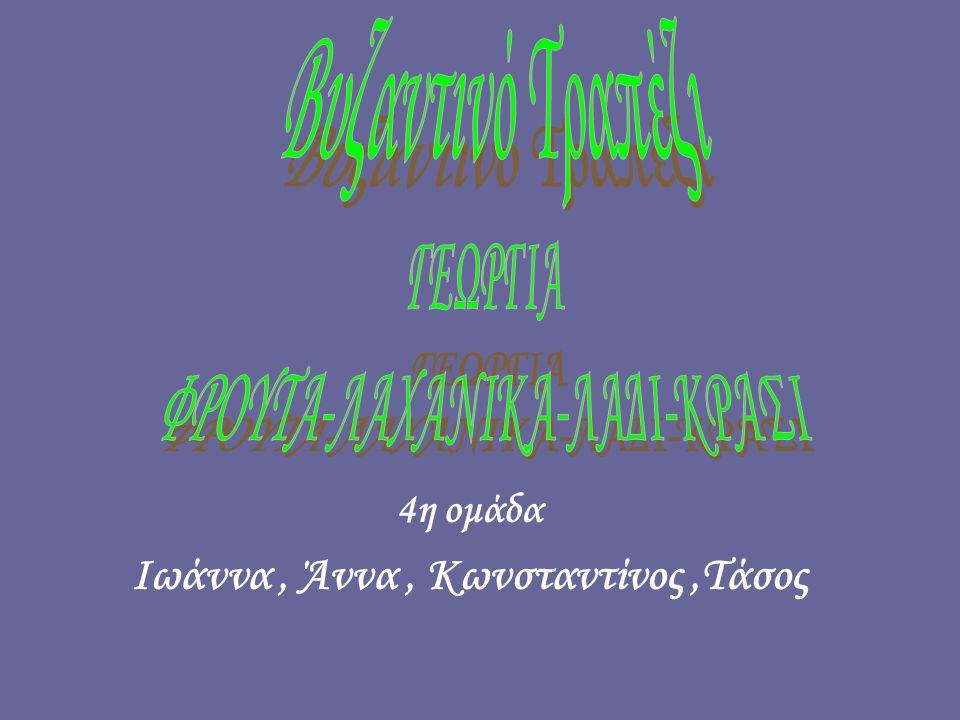 4η ομάδα Ιωάννα , Άννα , Κωνσταντίνος ,Τάσος
