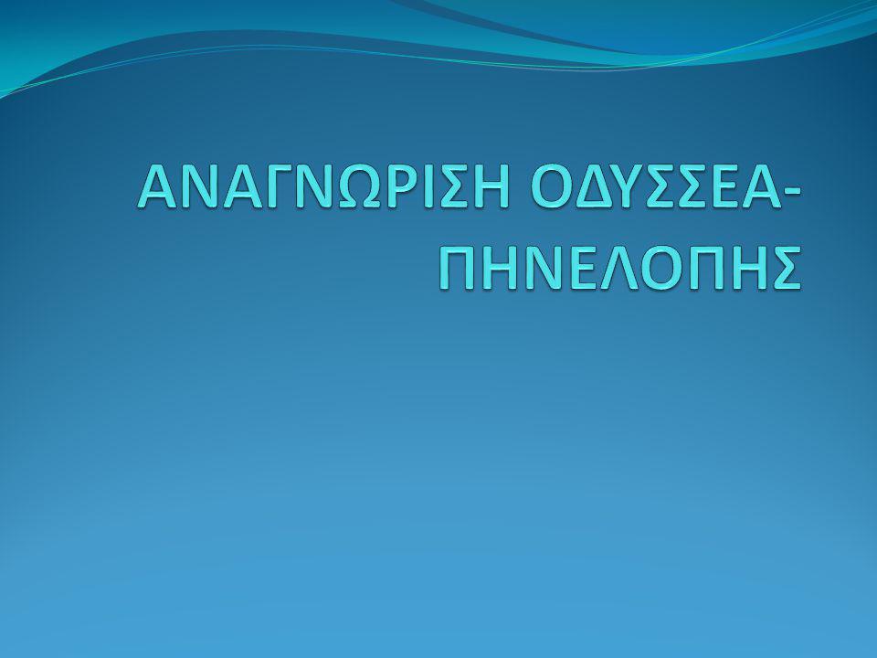 ΑΝΑΓΝΩΡΙΣΗ ΟΔΥΣΣΕΑ-ΠΗΝΕΛΟΠΗΣ