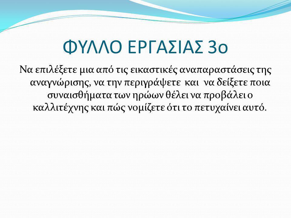 ΦΥΛΛΟ ΕΡΓΑΣΙΑΣ 3ο