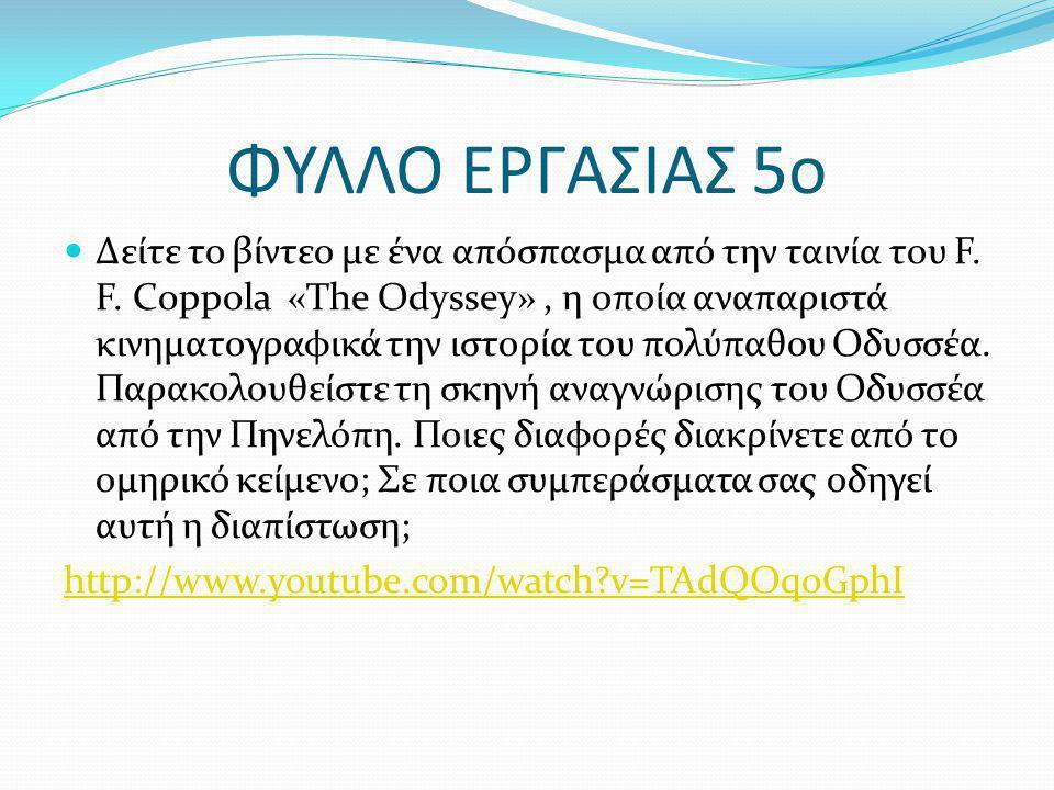 ΦΥΛΛΟ ΕΡΓΑΣΙΑΣ 5ο