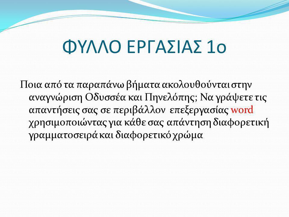 ΦΥΛΛΟ ΕΡΓΑΣΙΑΣ 1ο