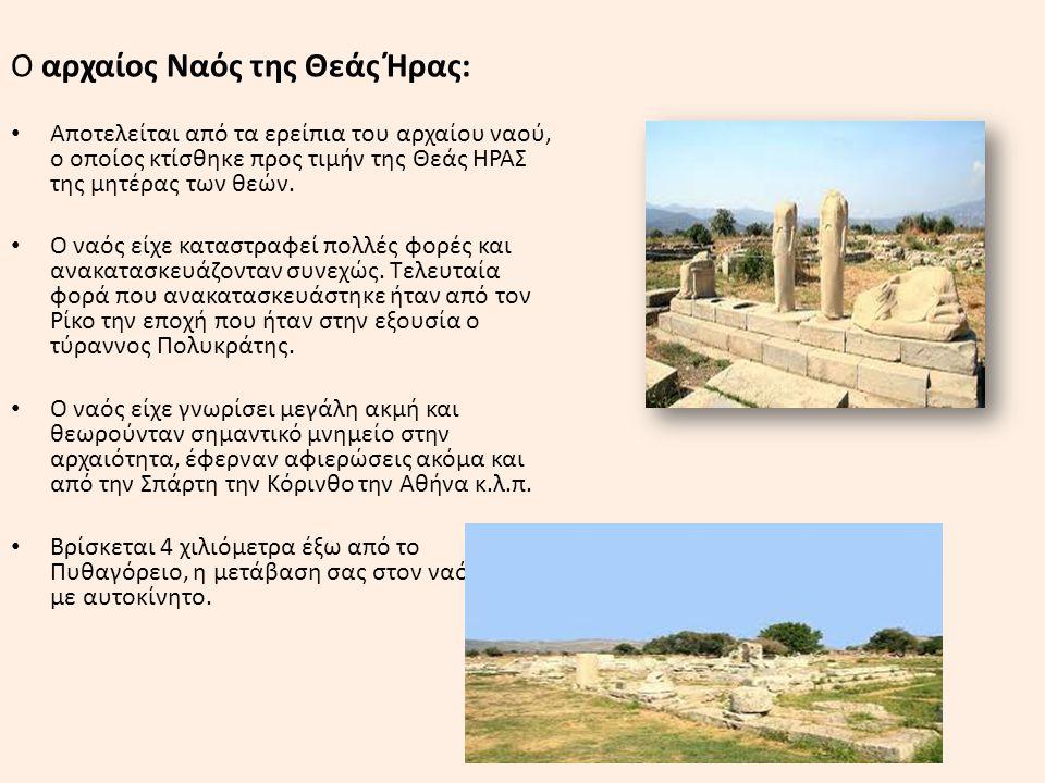 Ο αρχαίος Ναός της Θεάς Ήρας: