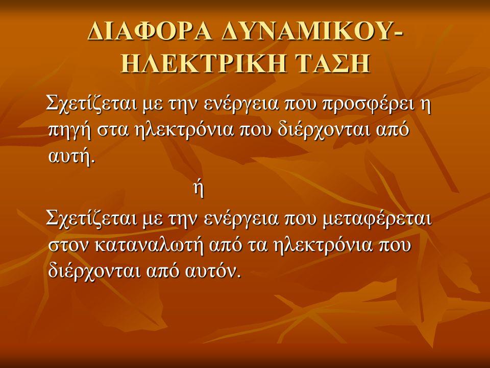 ΔΙΑΦΟΡΑ ΔΥΝΑΜΙΚΟΥ-ΗΛΕΚΤΡΙΚΗ ΤΑΣΗ