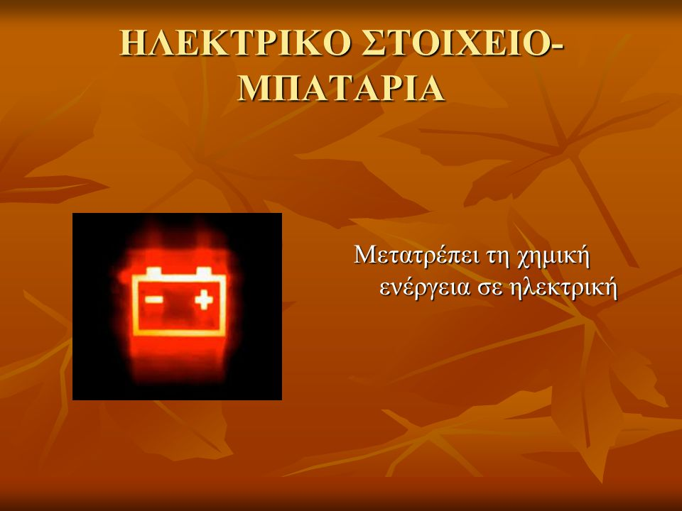 ΗΛΕΚΤΡΙΚΟ ΣΤΟΙΧΕΙΟ-ΜΠΑΤΑΡΙΑ