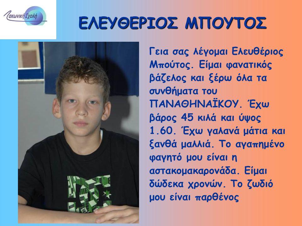 ΕΛΕΥΘΕΡΙΟΣ ΜΠΟΥΤΟΣ Γεια σας λέγομαι Ελευθέριος