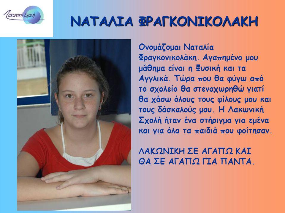 ΝΑΤΑΛΙΑ ΦΡΑΓΚΟΝΙΚΟΛΑΚΗ