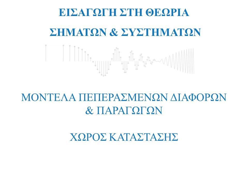 ΜΟΝΤΕΛΑ ΠΕΠΕΡΑΣΜΕΝΩΝ ΔΙΑΦΟΡΩΝ & ΠΑΡΑΓΩΓΩΝ