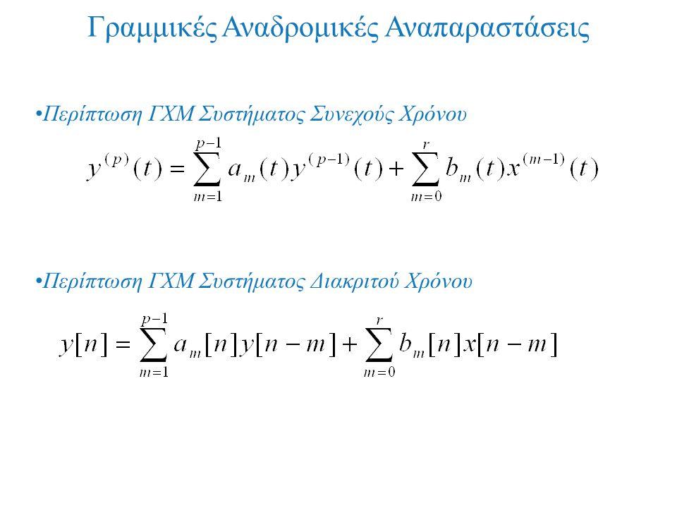 Γραμμικές Αναδρομικές Αναπαραστάσεις