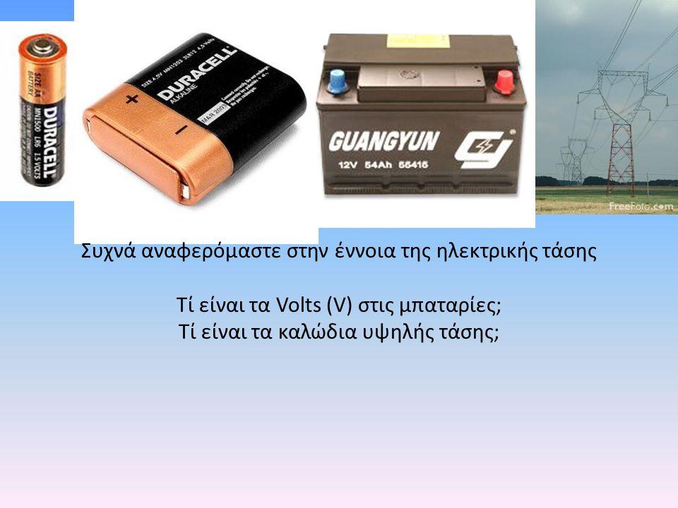 Συχνά αναφερόμαστε στην έννοια της ηλεκτρικής τάσης