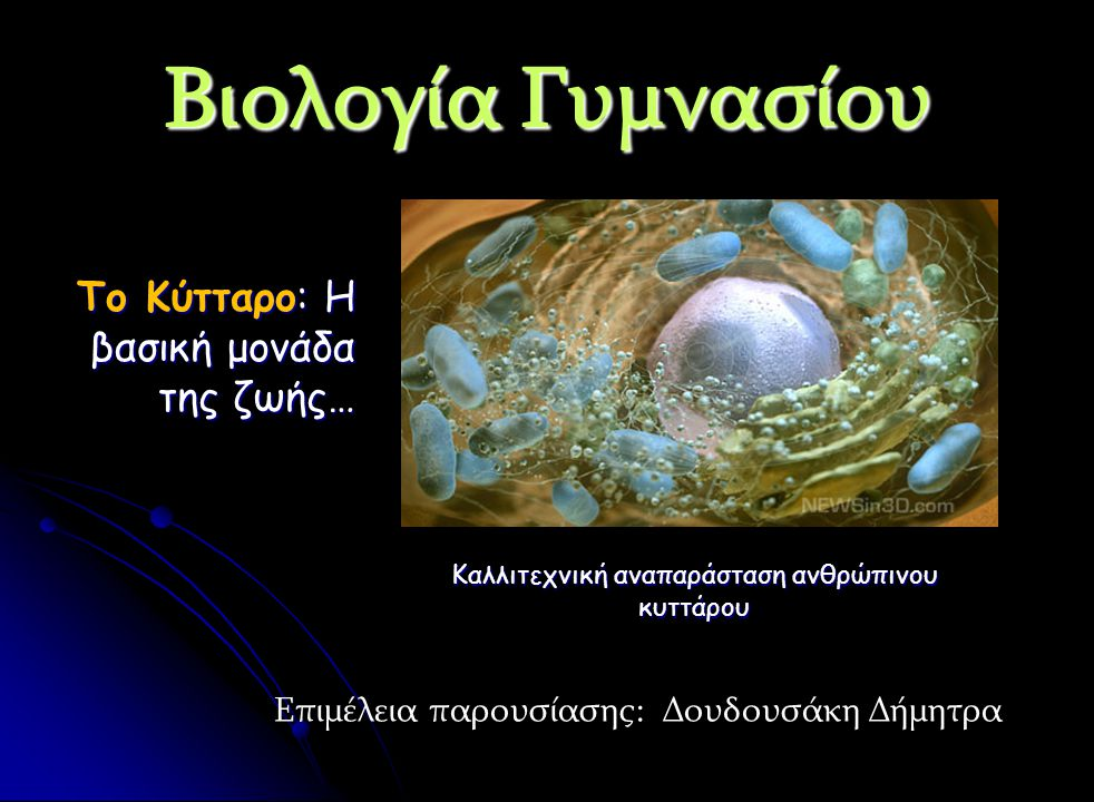 Καλλιτεχνική αναπαράσταση ανθρώπινου κυττάρου