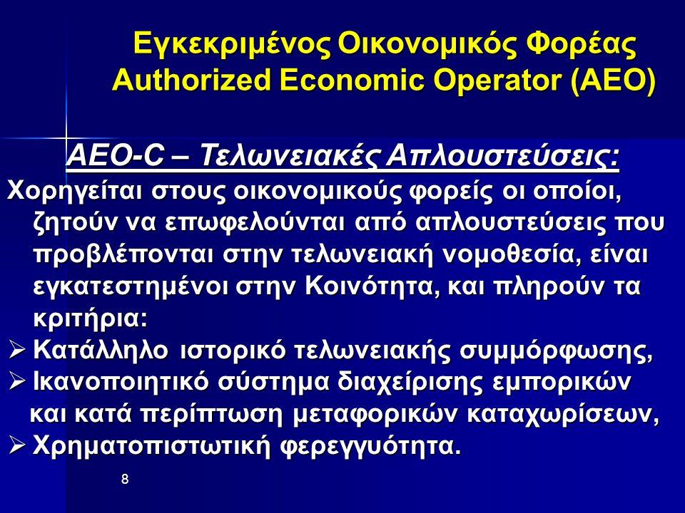 Εγκεκριμένος Οικονομικός Φορέας Authorized Economic Operator (AEO)