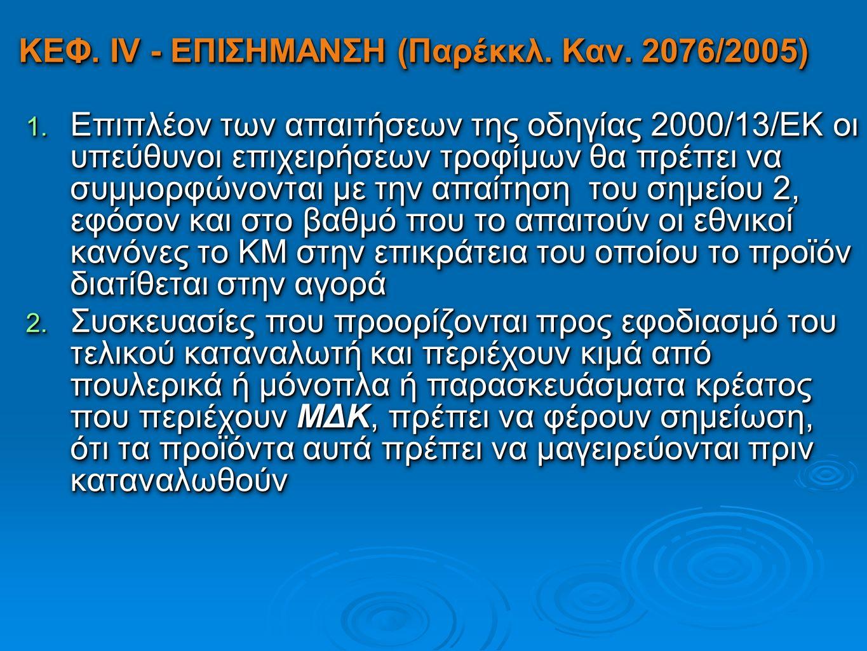 ΚΕΦ. ΙV - ΕΠΙΣΗΜΑΝΣΗ (Παρέκκλ. Καν. 2076/2005)