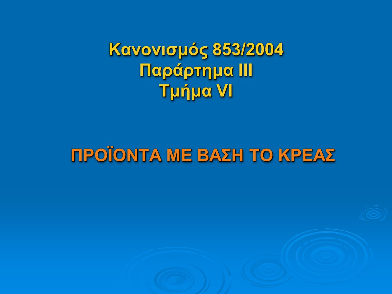 Κανονισμός 853/2004 Παράρτημα ΙΙΙ Τμήμα VΙ