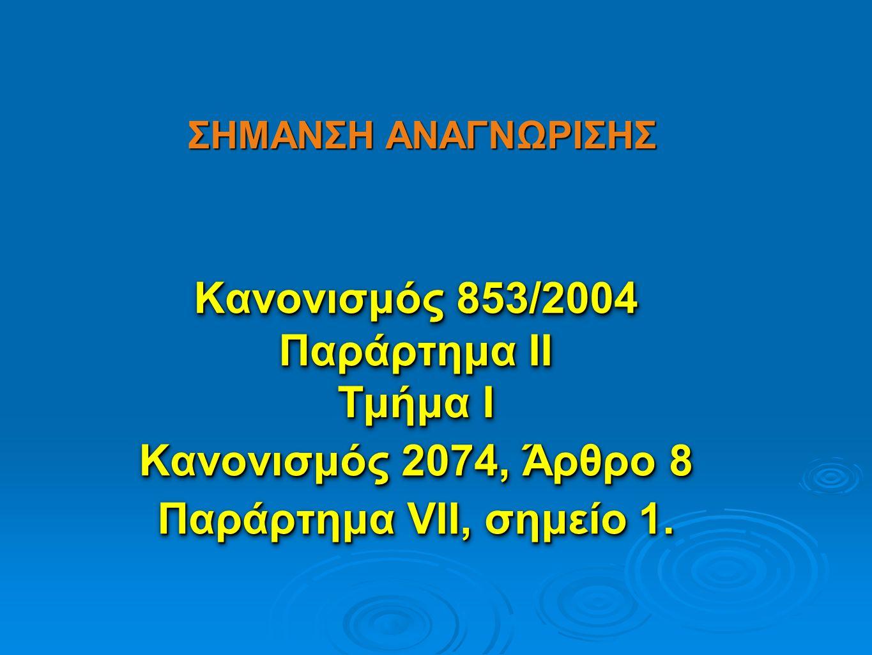 Κανονισμός 853/2004 Παράρτημα ΙΙ Τμήμα Ι