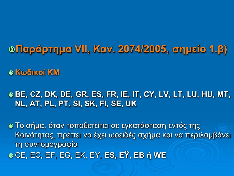 Παράρτημα VII, Καν. 2074/2005, σημείο 1.β)