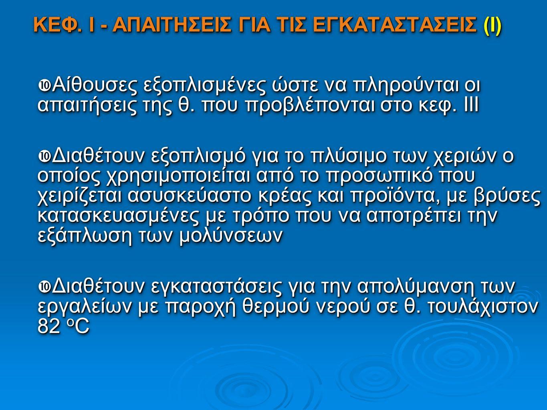 ΚΕΦ. Ι - ΑΠΑΙΤΗΣΕΙΣ ΓΙΑ ΤΙΣ ΕΓΚΑΤΑΣΤΑΣΕΙΣ (Ι)