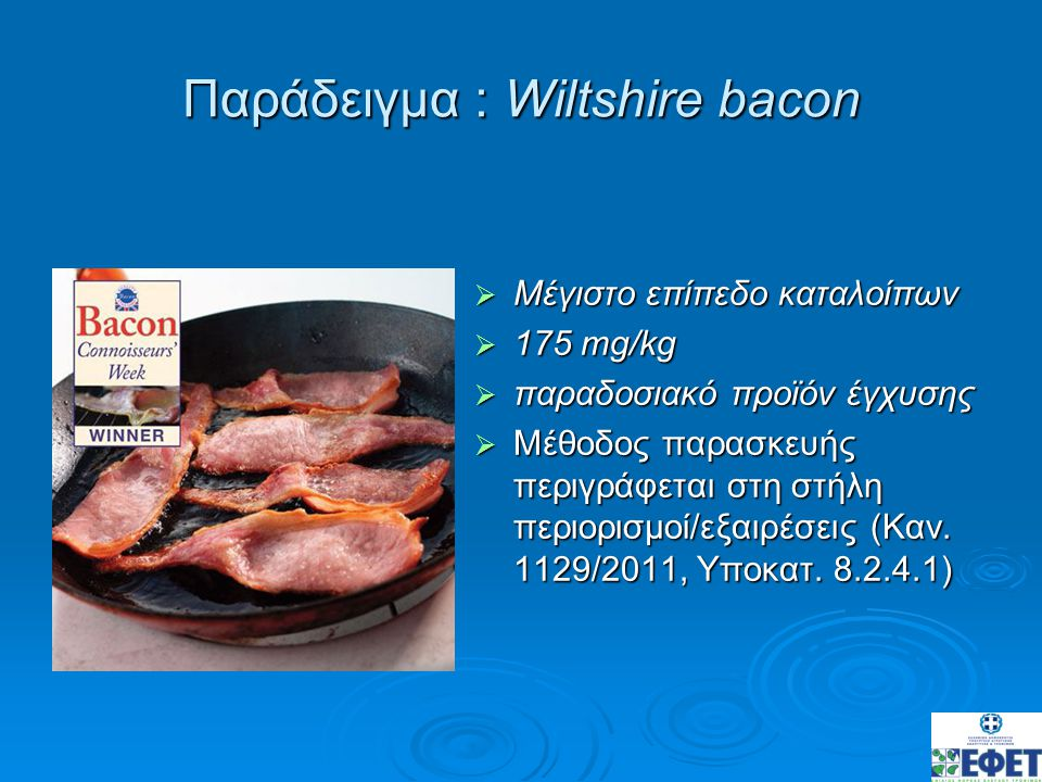 Παράδειγμα : Wiltshire bacon