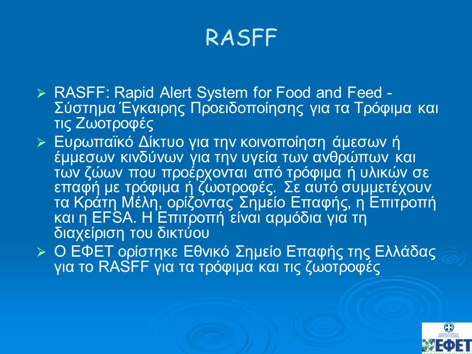 RASFF RASFF: Rapid Alert System for Food and Feed - Σύστημα Έγκαιρης Προειδοποίησης για τα Τρόφιμα και τις Ζωοτροφές.