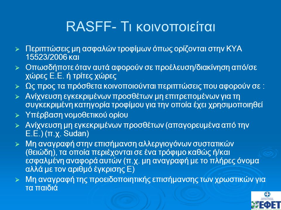 RASFF- Τι κοινοποιείται